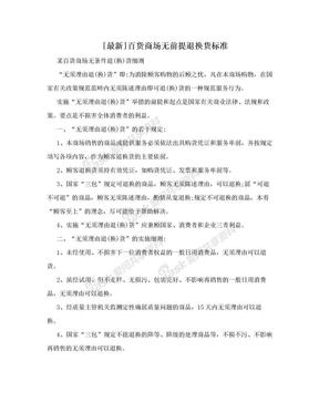[最新]百货商场无前提退换货标准.doc
