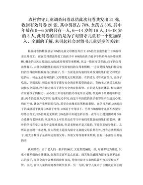 农村留守儿童调查问卷总结.doc