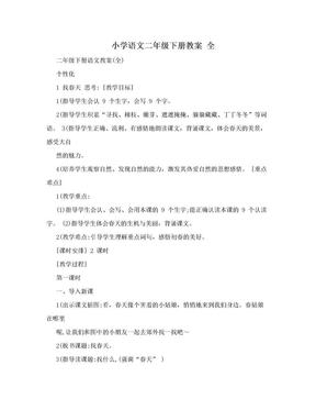 小学语文二年级下册教案 全.doc
