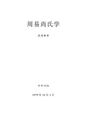 《周易尚氏学》编辑本.doc