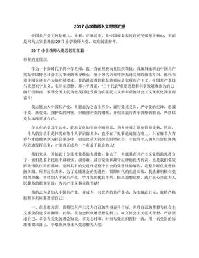 2017小学教师入党思想汇报.docx
