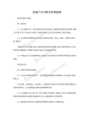 房地产公司财务管理制度1.doc