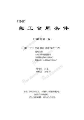 FIDIC土木工程施工合同条件(新红皮书).doc