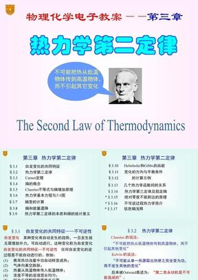 傅献彩物理化学电子教案课件-第五版03章_热力学第二定律.ppt