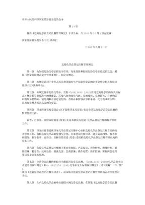 危险化学品登记注册管理规定.doc