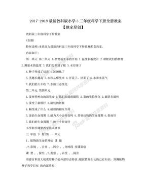 2017-2018最新教科版小学3三年级科学下册全册教案【独家原创】.doc