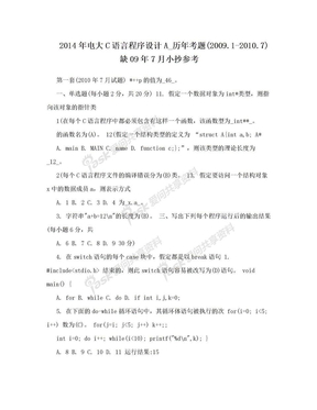 2014年电大C语言程序设计A_历年考题(2009.1-2010.7)缺09年7月小抄参考.doc