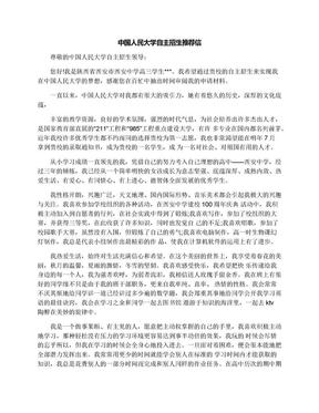 中国人民大学自主招生推荐信.docx