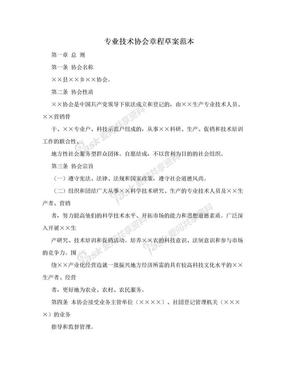 专业技术协会章程草案范本.doc