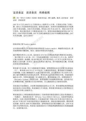 2010-10-04_曹仁超:富者愈富貧者愈貧性格使然.doc