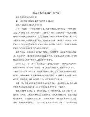 犹太人新年祝福语(共7篇).doc