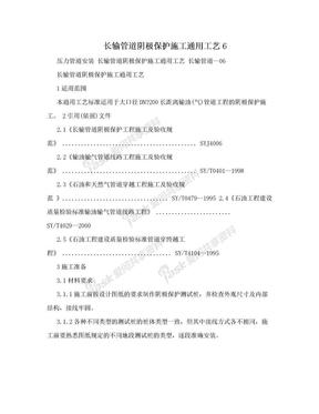 长输管道阴极保护施工通用工艺6.doc