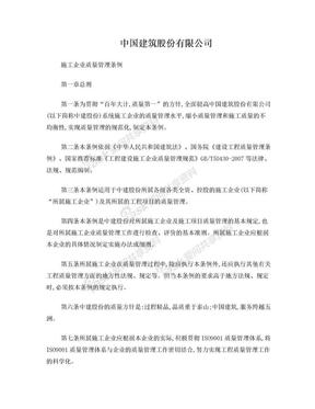 中建股份《施工企业质量管理条例》.doc
