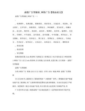 虚假广告罪探析_网络广告【精品论文】.doc