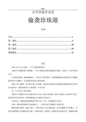 太平洋战争史话-偷袭珍珠港.doc