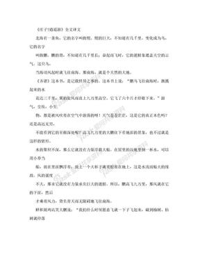 庄子逍遥游全文译文.doc