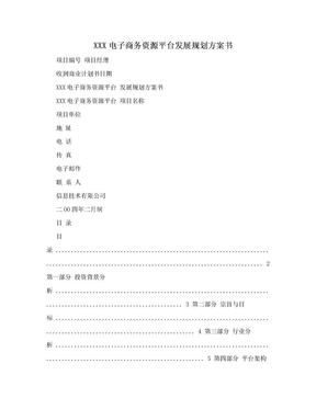 XXX电子商务资源平台发展规划方案书.doc