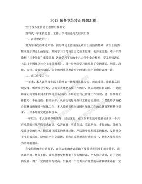 2012预备党员转正思想汇报.doc