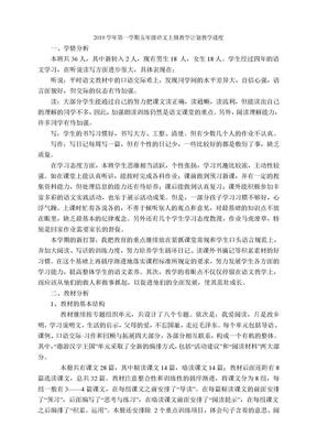 2019学年第一学期五年级语文上册教学计划教学进度.doc