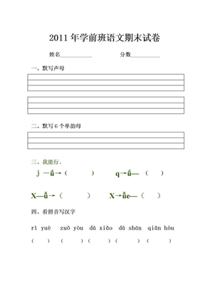 学前班语文期末测试题.doc