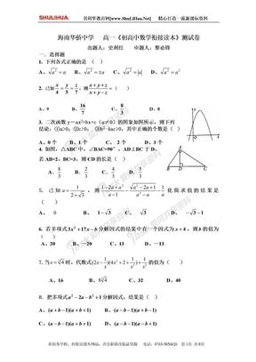 初高中数学衔接 测试题.doc