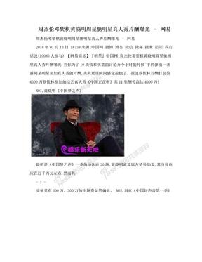 周杰伦邓紫棋黄晓明周星驰明星真人秀片酬曝光 – 网易.doc