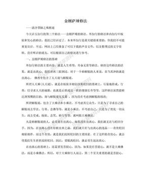 金刚萨埵修法.doc