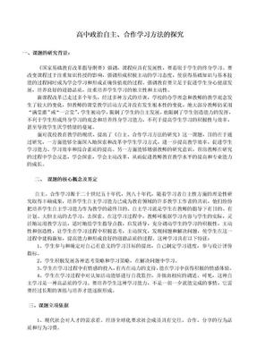 《高中政治自主合作学习方法的研究》小课题结题报告.doc