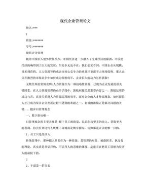 现代企业管理论文.doc