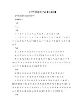 小学生常用汉字表【可编辑】.doc
