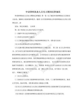 申请律师执业人员实习期间纪律规范.doc
