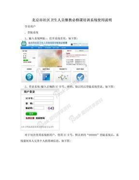 北京市社区卫生人员继教必修课培训系统使用说明.doc