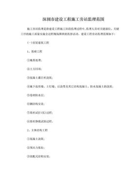深圳市建设工程施工旁站监理范围.doc