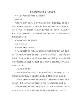 中央企业清产核资工作方案.doc