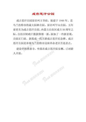 成吉思汗公园【图集】(NXP)(ZPK100726).doc