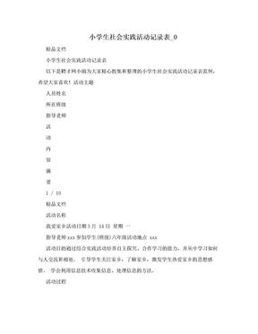 小学生社会实践活动记录表_0.doc