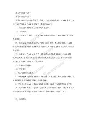 土石方工程合同范本.doc