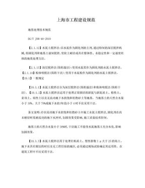 上海市工程建设规范地基处理技术规范.doc