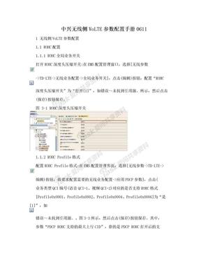 中兴无线侧VoLTE参数配置手册0611.doc