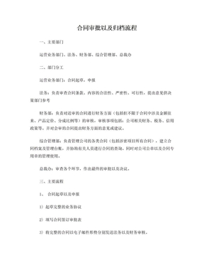 合同签订审批流程.doc