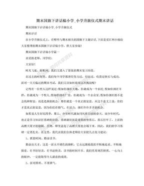 期末国旗下讲话稿小学_小学升旗仪式期末讲话.doc