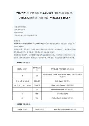 74hc573中文资料.doc