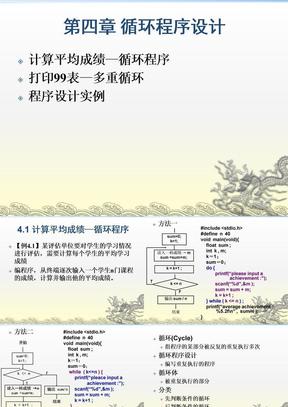 吉林大学程序设计基础教材第四章---循环程序设计.ppt