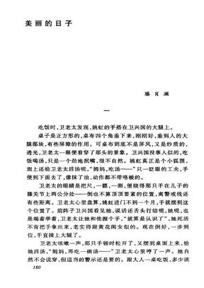美丽的日子  膝肖澜.pdf