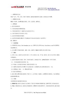 黄骅报社公开招聘采编人员公告.doc