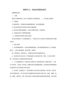 购物中心、商场品牌撤场流程.doc