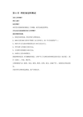 理财规划师培训笔记.docx