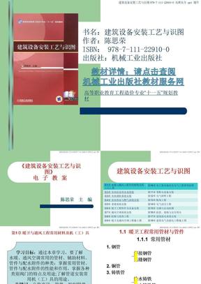 建筑设备安装工艺与识图_课件.ppt