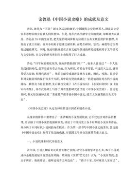论鲁迅《中国小说史略》的成就及意文.doc