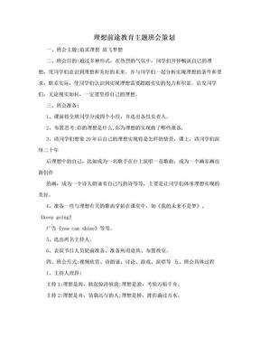 理想前途教育主题班会策划.doc